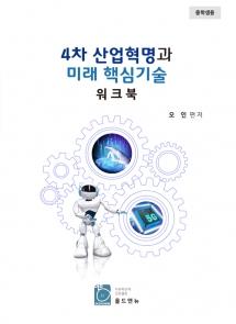 4차산업혁명과 미래핵심기술(올컬러인쇄)