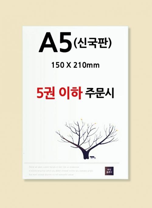 신국판 사이즈(150X210mm) / 5권 이하